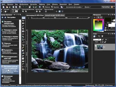 Центр обучения Corel PaintShop Photo Pro X