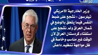 اخبار قناة مراقب 23-10
