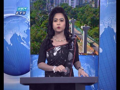09 AM News || সকাল ০৯টার সংবাদ || 05 August 2020 || ETV News