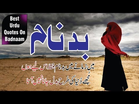 Quotes about friendship - Badnaam best poetry and quotes with voice in Urdu Hindi  Golden words collection