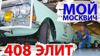 Москвич-408 Elite de Luxe – «ТАСС»