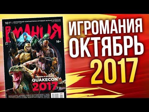 Журнал Игромания - ОКТЯБРЬ 2017 (The Evil Within 2, QuakeCon, Hellblade)