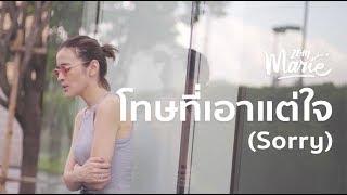 """เสียดายที่ยังไม่ได้ร้องเพลงเล่นด้วยกันซะที คุณหลวงตอบรับมาหลายรอบละ แต่ไม่ได้ร้องซะที เลยเอาเพลงคุณหลวงมายืมร้องก่อนละกัน """"โทษที่เอาแต่ใจ""""MV เพลง ช่วงเวลา - ส้ม มารี Feat. โอ ปวีร์https://www.youtube.com/watch?v=4WSp2b5LI5Yติดต่องาน : พี่ตุ้ย 095-542-5446☺ Facebook: http://facebook.com/zomwink☻ Fan Page: http://facebook.com/zommarie☺ Instagram: http://instagram.com/zommarie☻ Twitter: http://twitter.com/zommarieเนื้อเพลง โทษที่เอาแต่ใจ (Sorry) - เป๊ก ผลิตโชคNothing I can sayNothing I can sayNothing I can sayNothing I can sayในบางวันที่เราต้องเถียงกันในเรื่องเดิมๆในบางวันที่เธอใจร้อน ทำเป็นแยกทางเดินแล้วเธอคงรู้สึกเหมือน ว่าเธอเป็นส่วนเกินไม่เข้าใจ ว่าทำไม สรุปแล้วเธอคิดมากไปรู้ว่าฉันไม่ค่อยบอกรักให้เธอฟังทุกวันอันที่จริงคือฉันไม่คิดว่าสำคัญอะไรรักไม่ได้อยู่ที่คำพูดแต่มันอยู่ที่ใจถอดหน้ากากออกมาดู ให้รู้ไปเลยได้ไหมขอโทษที่เอาแต่ใจ ไม่ใช่เวลามาง้อๆ กันขอโทษที่เอาแต่ใจ ไม่อยากทะเลาะเพื่อสานสัมพันธ์ฉันเป็นคนเดิมแบบเก่าอยู่แล้วเธอนั้นคิดไปเองว่าฉันไม่แคร์ ฉันแค่เป็นตัวเองNothing I can sayNothing I can sayพยายามปรับตัวให้เธอมาก็แล้วกี่ทีแต่บังเอิญเป็นคนแบบนี้ก็ไม่รู้ทำไงฉันคงจะเป็นบ้าตายถ้าต้องเสียเธอไปอยากวิงวอนดาวบนฟ้า ช่วยทำให้เธอเข้าใจรู้ว่าฉันไม่ค่อยบอกรักให้เธอฟังทุกวันอันที่จริงคือฉันไม่คิดว่าสำคัญอะไรรักไม่ได้อยู่ที่คำพูดแต่มันอยู่ที่ใจถอดหน้ากากออกมาดู ให้รู้ไปเลยได้ไหมขอโทษที่เอาแต่ใจ ไม่ใช่เวลามาง้อๆ กันขอโทษที่เอาแต่ใจ ไม่อยากทะเลาะเพื่อสานสัมพันธ์ฉันเป็นคนเดิมแบบเก่าอยู่แล้วเธอนั้นคิดไปเองว่าฉันไม่แคร์ ฉันแค่เป็นตัวเองอันที่จริงชีวิตฉันขาดเธอไม่ได้แต่จะให้พูดทุกวัน มันก็คงไม่ง่ายBelieve me, I don't lie, look in my eyesตั้งแต่วันนี้จะอยู่กับเธอจนวันตายไม่เจ้าชู้ หวานไม่เป็นเธอคงดูออกไร้ลีลา มารยา มาเพื่อลวงหลอกจะใส่หน้ากากเทพบุตร กันไปทำไมในเมื่อสุดท้ายความสัมพันธ์ของเรามันอยู่ตรงหัวใจNothing I can say to make you smileNothing I can say to change your mindNothing I can say to make it rightBut we're gonna stay togethertill the day we dieขอโทษที่เอาแต่ใจ ไม่ใช่เวลามาง้อๆ กันขอโทษที่เอาแต่ใจ ไม่อยากทะเลาะเพื่อสานสัมพันธ์ฉันเป็นคนเดิมแบบเก่าอยู่แล้วเธอนั้นคิดไปเองว"""