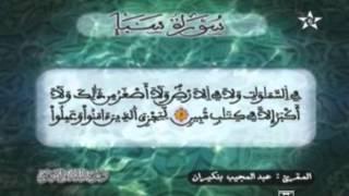 HD ما تيسر من الحزب 43 للمقرئ عبد المجيد بنكيران