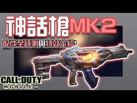 【KH】神話槍MK2!配件全評測與神話特效介紹!第一把步槍神話槍 決勝時刻M
