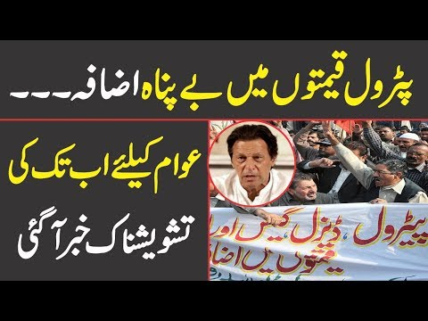 PTI Government another surprise to pakistani nation