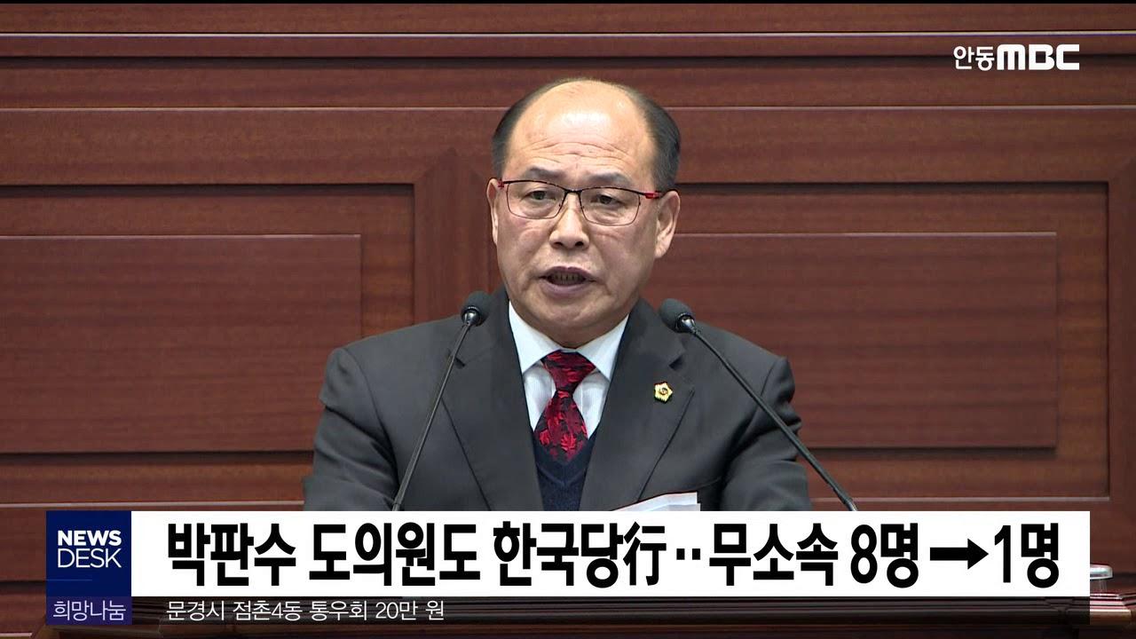 박판수 도의원도 한국당行.. 무소속 8명->1명