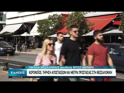 Κορονοϊός: Τήρηση αποστάσεων και μέτρα προστασίας στη Θεσσαλονίκη | 11/10/20 | ΕΡΤ