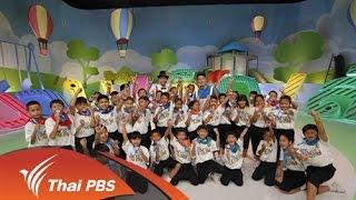 สนามเด็กเล่น - ร้องเพลงพระราชนิพนธ์ส้มตำ