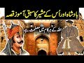 Badshah Aur Musheer Ki Kahani ( Story Of King n Advisor ) Urdu Stories
