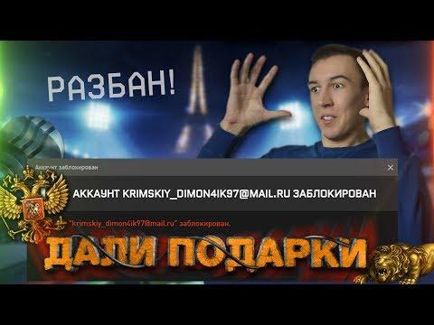 АДМИНЫ РАЗБЛОКИРОВАЛИ МОЙ АККАУНТ В WАRFАСЕ + ДАЛИ ПОДАРКИ - DomaVideo.Ru