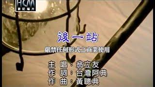 翁立友-後一站(官方KTV版)