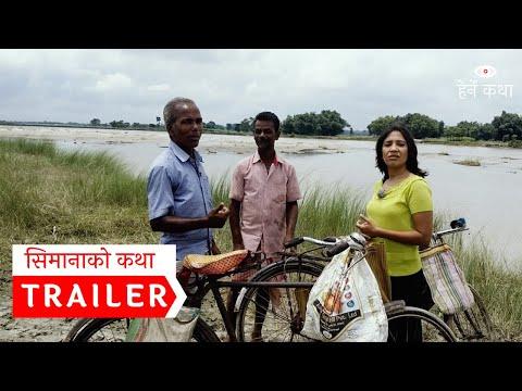 (ट्रेलर - सिमानाको कथा । Trailer - Simanako Katha । Herne Katha - Duration: 72 seconds.)