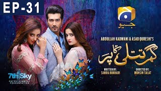 Ghar Titli Ka Par - Episode 31 | HAR PAL GEO