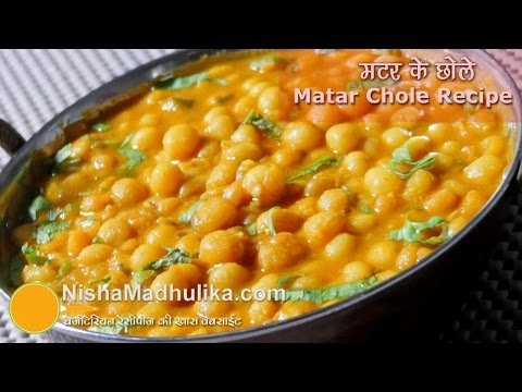 Matar ke Chole  | मटर के छोले । Matar Gughni Recipe । Matar Chole for Kulcha