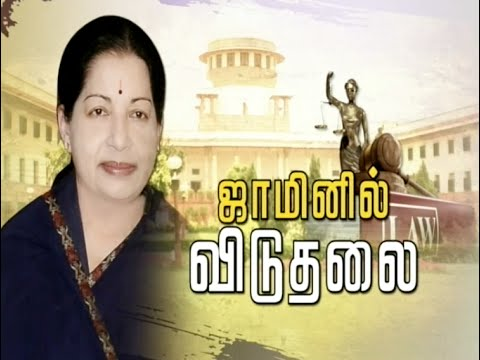 Jayalalitha And Others Get Bail 17-10-2014 Thanthitv News | Watch Thanthi Tv Jayalalitha And Others Get Bail News October 17  2014