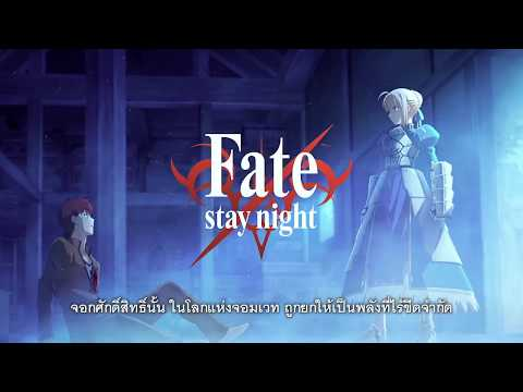 Fate/Stay Night: Heaven's Feel - I. Presage Flower- Official Trailer [ซับไทย]