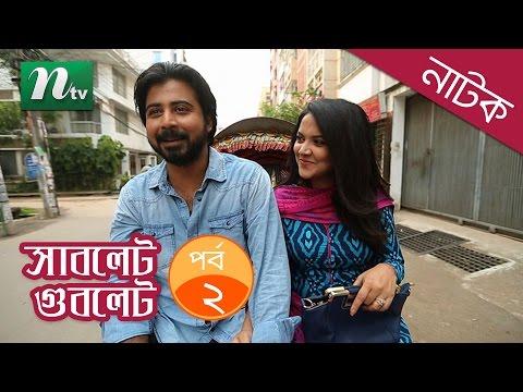 Special Bangla Natok - Sublet Gublet (সাবলেট গুবলেট) | Nisho, Kusum Sikder, Saju Khadem | Episode 02