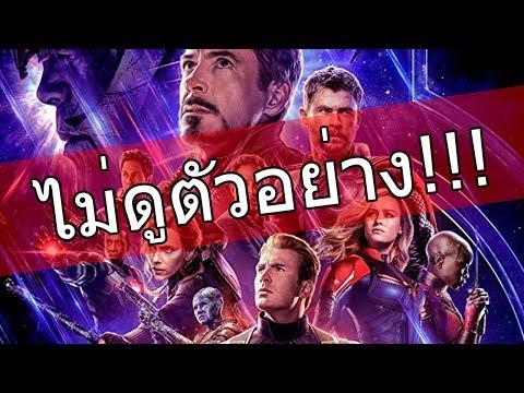 Content ไม่!!!! ดูตัวอย่างหนัง : Avengers EndGame (ล่าสุด)