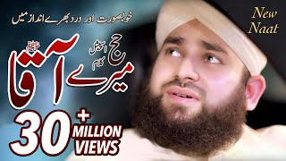 "Video Full HD* New Hajj 2017 Naat ""Meray AAQAﷺ"" | Hafiz Ahmed Raza Qadri | Released by ARQ Records MP3, 3GP, MP4, WEBM, AVI, FLV September 2019"