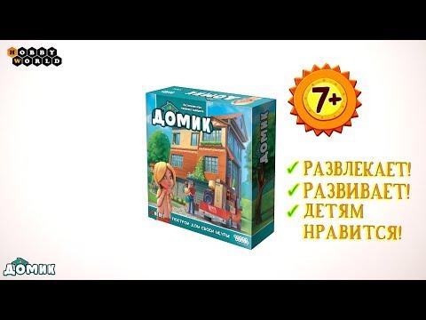 Видео - Домик