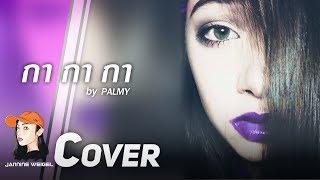 กา กา กา /ปาล์มมี่ Cover by Jannina W (พลอยชมพู)