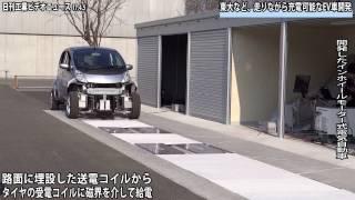 東大など、走りながら充電可能なEV開発(動画あり)