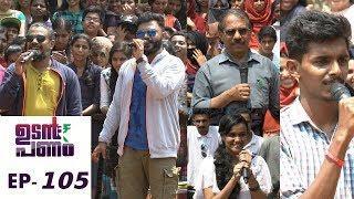 Video Udan Panam l EPI 105 - Udan Panam at Payyanur College I Mazhavil Manorama MP3, 3GP, MP4, WEBM, AVI, FLV Maret 2019