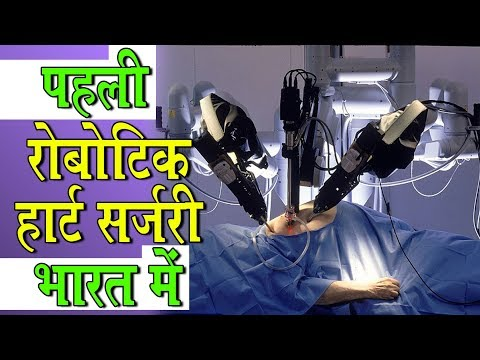 (भारत में पहली रोबोटिक हार्ट सर्जरी || Robotic Heart Surgery - Duration: 77 seconds.)