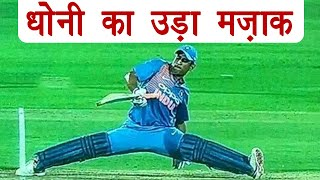 IND vs NZ 2nd T20: MS Dhoni trolled for his sudden split | वनइंडिया हिंदी