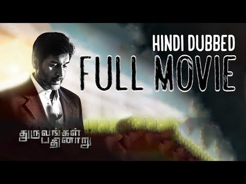 Dhuruvangal Pathinaaru - Full Movie | Hindi Dubbed | Rahman | Yashika Aannand