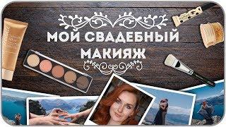 свадебные прически и макияж пермь на дома
