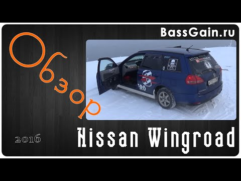 Nissan wingroad динамики фото