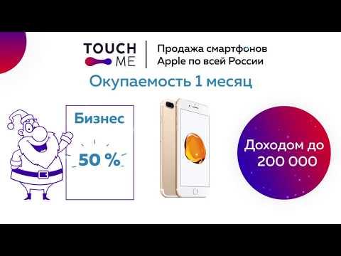 Франшиза TouchMe окупаемость 1 месяц прибыль до 200 000 . Места ограниченны (видео)