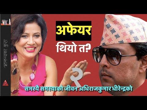 (कोमल ओलीसंग धीरेन्द्रको अफेयर को हल्ला यसरी चल्यो - Dhirendra Shah and Komal Oli Affair - Duration: 8 minutes, 40 seconds.)