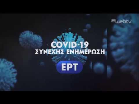 Ενημερωτική εκπομπή για COVID-19 | 23/03/2020 | ΕΡΤ