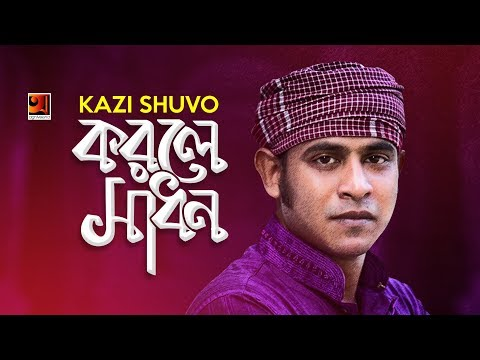 Korle Sadhon | Kazi Shuvo | New Bangla Song | Official Lyrical Video | ☢☢ EXCLUSIVE ☢☢