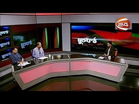 মুক্তকন্ঠ | 3 May 2019