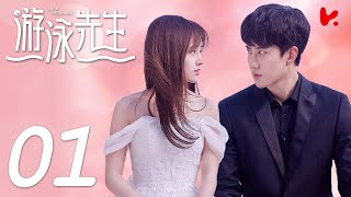 Video [ENG SUB] Mr. Mr Swimmer EP01 (starring: Ju Jingyi, Mike, Yan Yihao) MP3, 3GP, MP4, WEBM, AVI, FLV Juni 2019