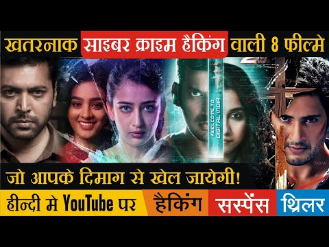 Top 8 South Indian Cyber Crime Hacking Thriller Movies Available on Youtube| Hacking Movies in Hindi
