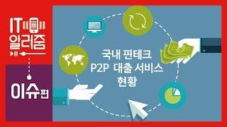 #49 [IT알려줌-이슈편] 국내 핀테크 P2P 대출 서비스 현황 분석