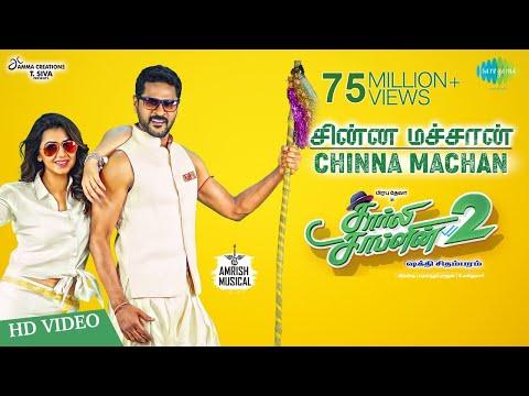 Chinna Machan Video Charlie Chaplin2 Prabhu Deva Nikki Galrani Amrish Shakthi Chidambaram