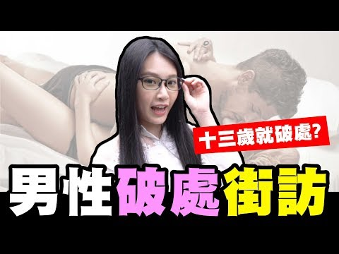 「Aries艾瑞絲」台灣男性破處年齡?!團員訪問竟然有人國二就破???│feat. WACKYBOY