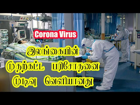 இலங்கையில் முதற்கட்ட பரிசோதனை முடிவு | Corona Virus | கொரோனா | Sri Lanka | Sooriyan Fm