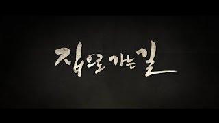 Nonton 씨네쿡HD '집으로 가는 길 (Way Back Home, 2013)' - 이영화보라카이 Film Subtitle Indonesia Streaming Movie Download