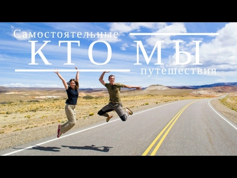 Самостоятельные путешествия| Влог про путешествия| Канал WЕ ТRАVЕL IN - DomaVideo.Ru