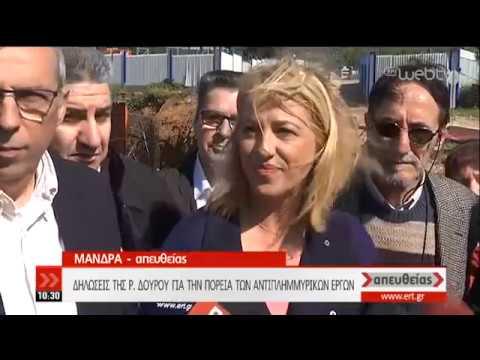 Η Ρ. Δούρου στη Μάνδρα για να ενημερωθεί για τα αντιπλημμυρικά έργα | 16/04/19 | ΕΡΤ