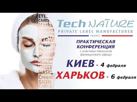 Практическая конференция от представителей французского завода Technature.
