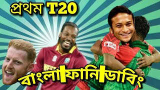 Bangladesh vs West Indies | T20 series 2018 | bangla funny dubbing | Alu kha BD