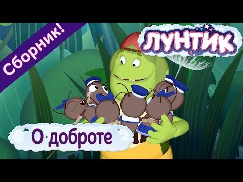 О доброте - Лунтик